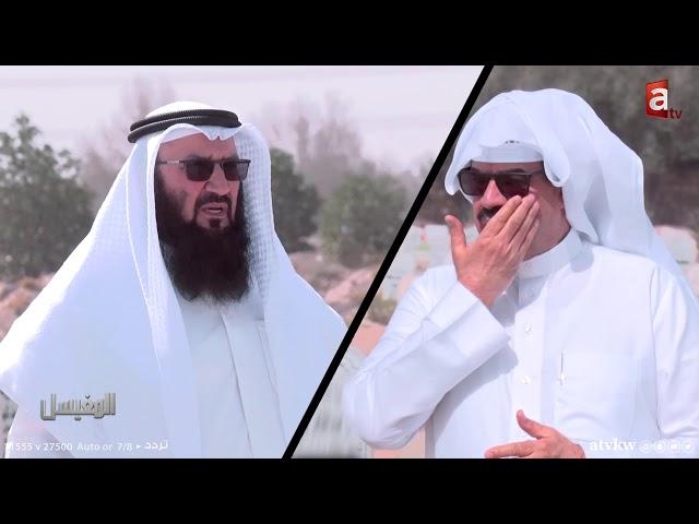 قصة اول قبر فتح في الكويت - المغيسل حلقة 26