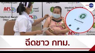 ฉีดวัคซีนโควิด–19 ให้ชาว กทม. 7 กลุ่มเสี่ยง