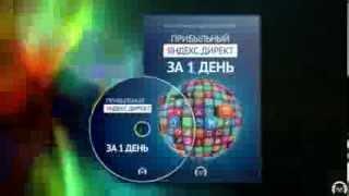 Яндекс Директ - реклама на Яндексе. Видео курс - настроить объявления, реклама..
