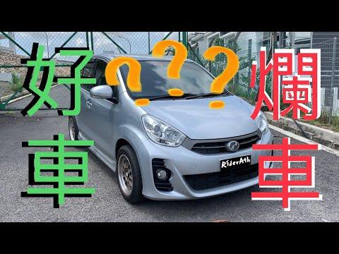 PERODUA MYVI Lagi Power Lagi Best的不專業中文評測!好車?爛車?看了自有分曉⚠️
