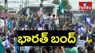Bharat Bandh Today and Tomorrow | Telugu News | hmtv