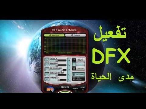 DFX AUDIO ENHANCER V 11.105 GRATUIT GRATUIT