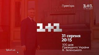"""31 серпня о 20:15 на 1+1 - """"100 днів Президента України В. Зеленського"""""""