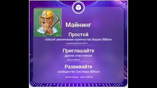 Shkola 01 Bitbon 10X доход  в год  начало