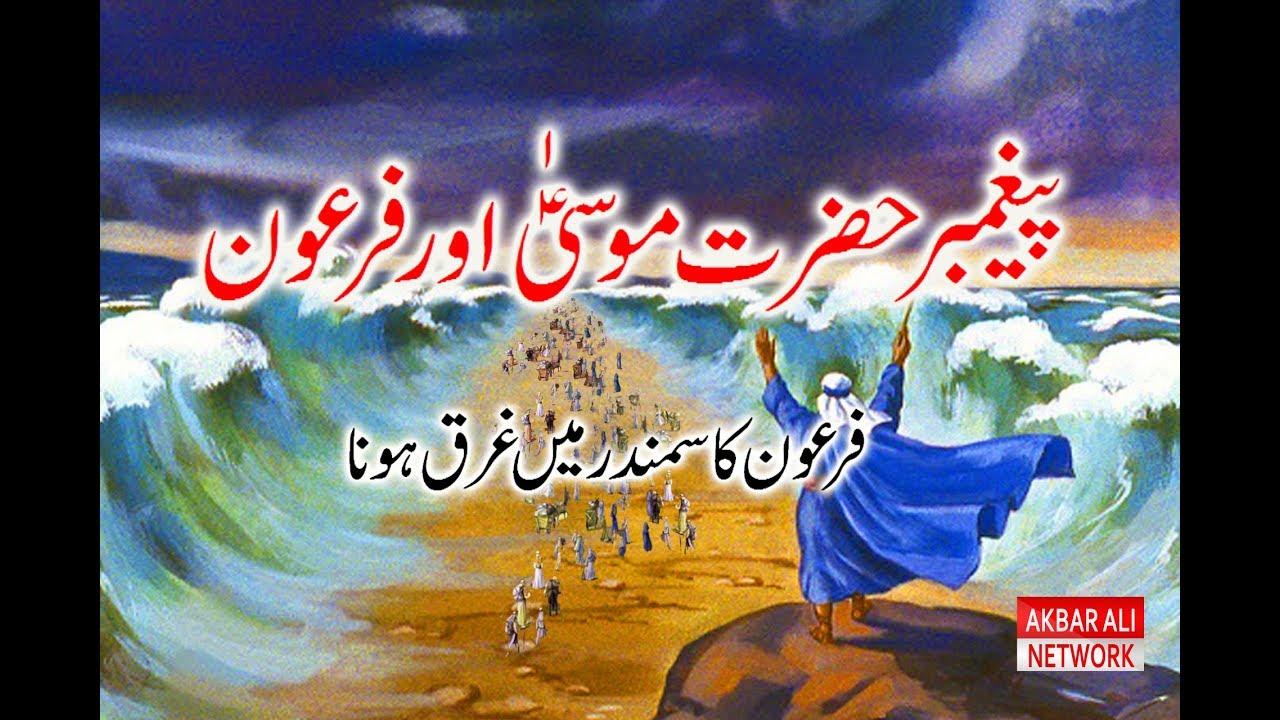 Firaun Ka Ibratnaak Anjam | Prophet Hazrat Musa(AS) our Firon ka Qissa |  Bayan | Urdu/Hindi