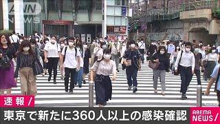 東京都の新たな感染者は360人以上 新型コロナ(20/07/30) - YouTube