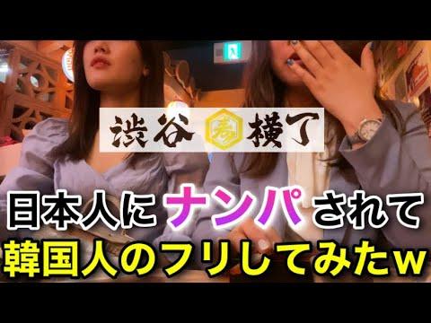 渋谷横丁で日本人にナンパされて韓国人のフリしてみたら面白すぎたw  / 일본여자가  한국인인 척해봤어