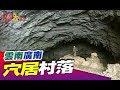 金氏世界紀錄的第一奇村《中國大體驗》第74集 雲南 廣南