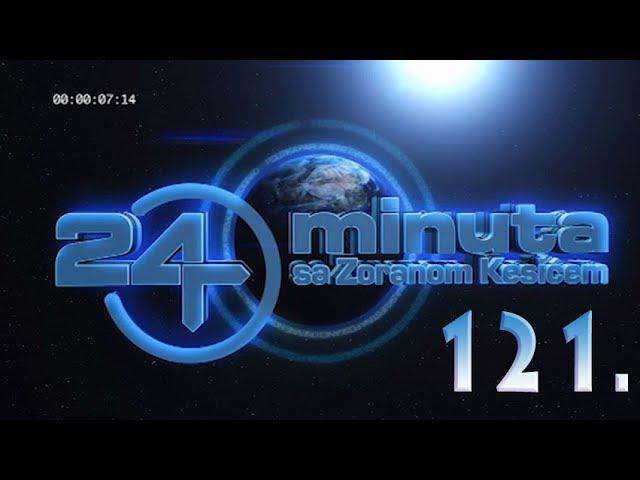 24 minuta sa Zoranom Kesićem - 121. epizoda (18. novembar 2017.)