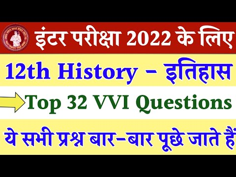 Bihar Board 12th Examination 2022 | BSEB 12th History Top 32 VVI Objective Questions Answers 2022