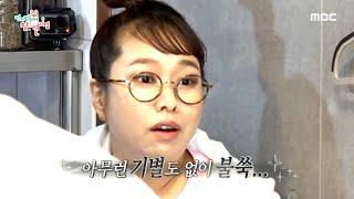 [전지적 참견 시점] 영자 Pick 맛집에 방문한 홍현…