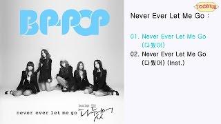 Baixar [Single] BP POP (비피팝) - Never Ever Let Me Go (다퉜어) [2nd Single]