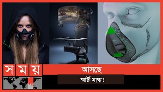 কেমন হবে এই স্মার্ট মাস্ক? | Smart Mask | Somoy TV