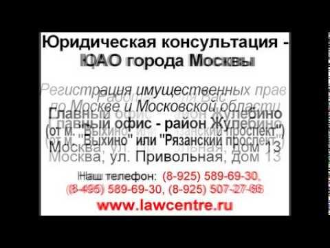 жулебино юридическая консультация