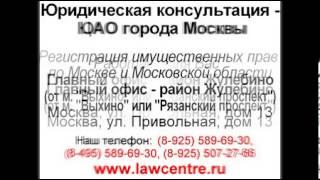 Юридическая консультация м Жулебино 02