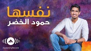 Humood - Nafsaha | حمود الخضر - نفسها