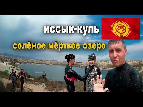 Киргизия.Иссык-Куль. Солёное озеро. Грязи. 6 Day On Issyk-Kul. Salt Lake. Dirts. Full HD.