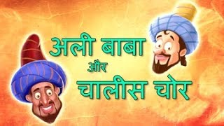 Ali Baba and Forty Thieves || Episode 01 || In Hindi