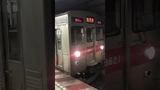 【今は亡き】東急8500系8621Fメトロ代走運用