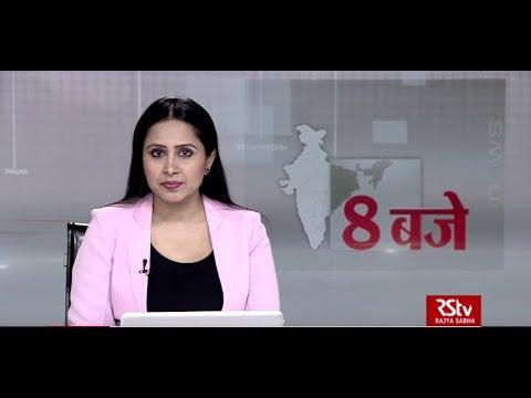 Hindi News Bulletin | हिंदी समाचार बुलेटिन – 14 January, 2020 (8 pm)