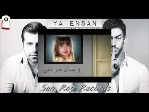 Saad Lamjarred FTSalah Kurdi - 'YA ENSAN' HD - سعد المجرد و صلاح الكردي يا إنسان
