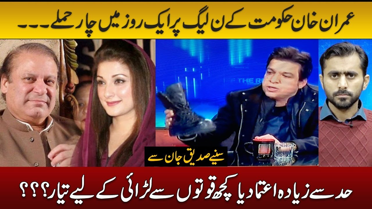 Download EP - 701    Over confident Imran Khan - Faisal Vawda's action in Kashif Abbasi show - Siddique Jan