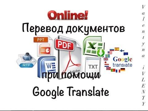 Как перевести текст с английского на русский в формате PDF или DOC,TXT, PPT, XLS, RTF.