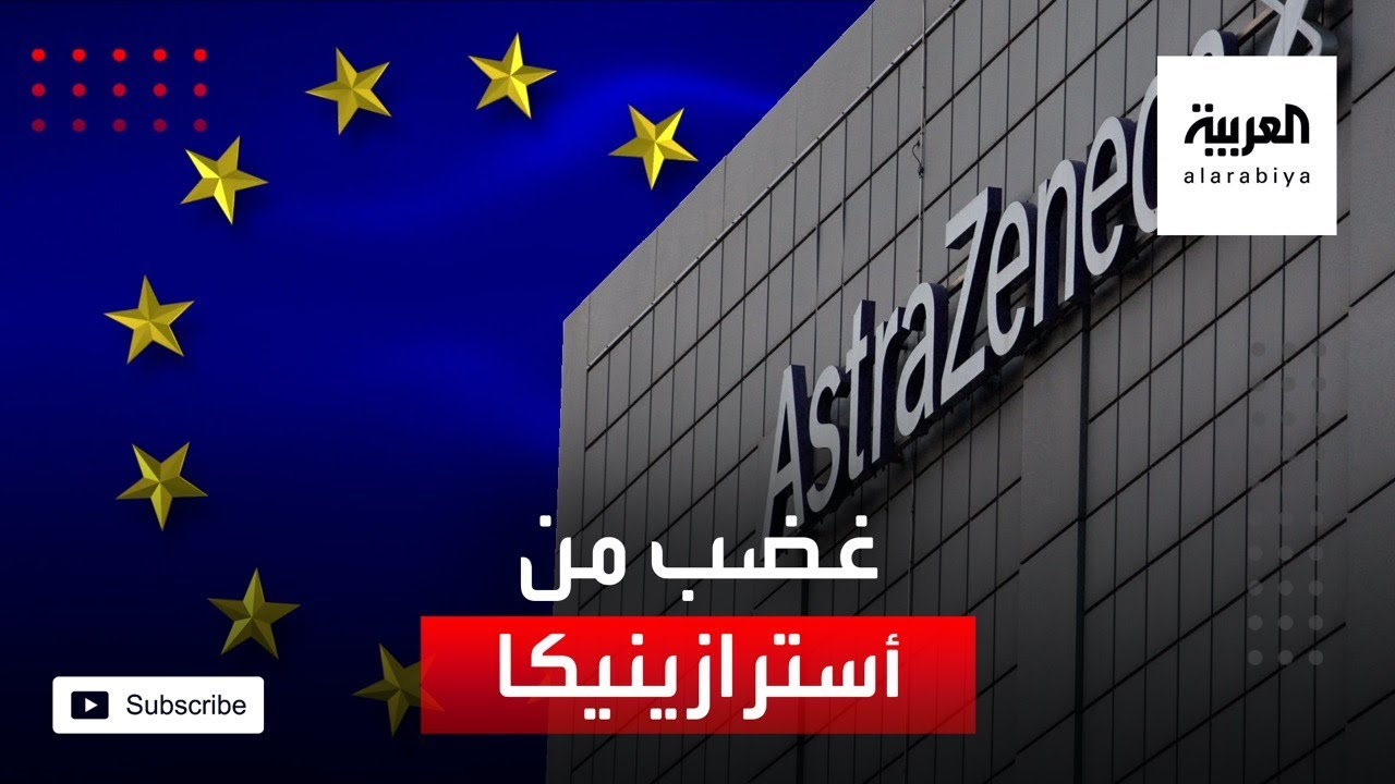 توتر بين الاتحاد الأوروبي وأسترازينيكا لتأخر تسليم لقاح كورونا  - نشر قبل 3 ساعة