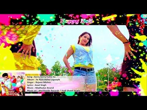 Sorry Sorry Kahla Se | HOLI HIT SONG