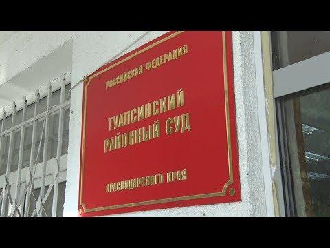 Туапсинский районный суд вынес приговор по делу о покушении на убийство братьев Подольских