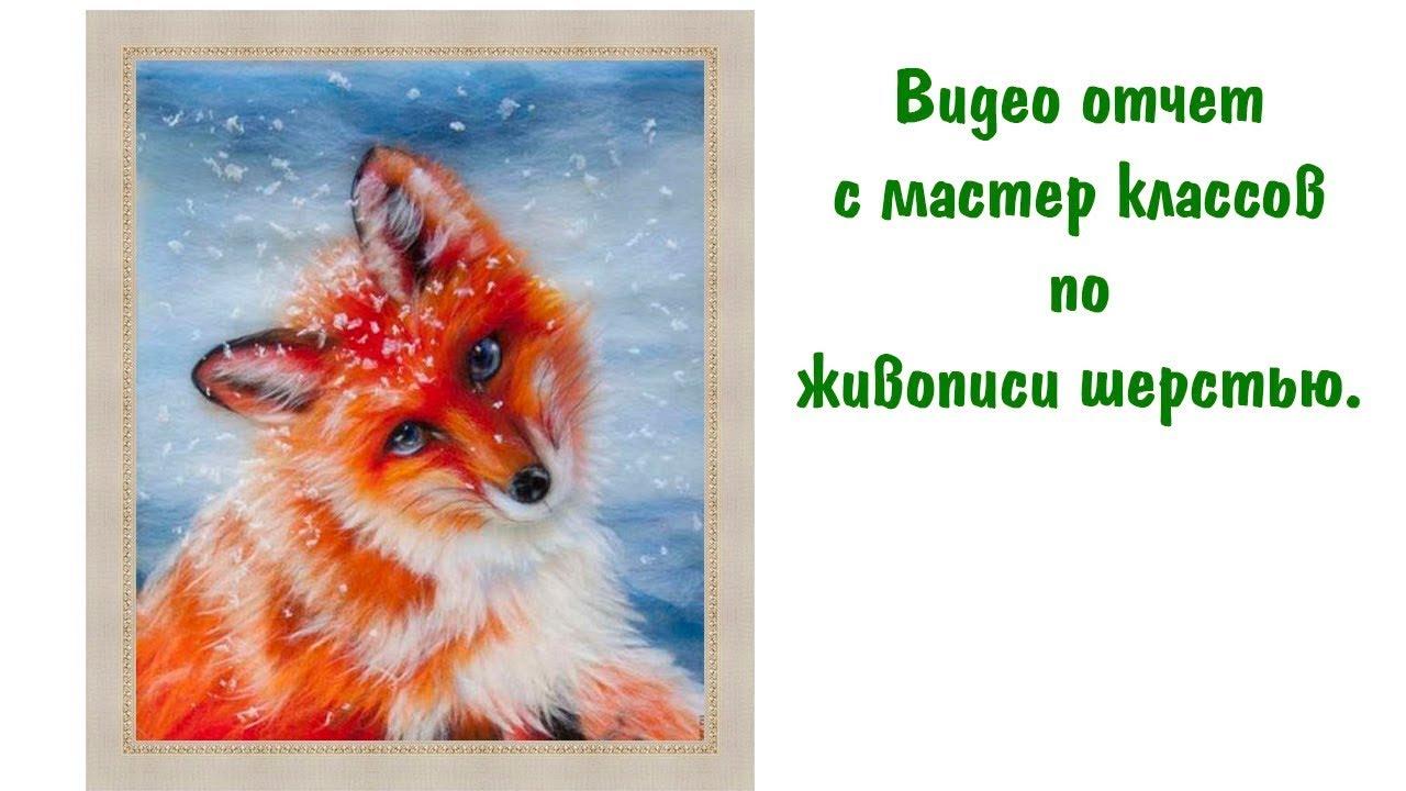 Мастер классы по живописи шерстью в Петрозаводске.