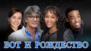 Вот и Рождество HD (2013) / So this Is Christmas HD (драма, мелодрама, комедия)