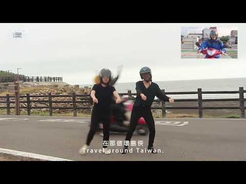 開始線上練舞:台灣機車舞(一般版)-潮台灣 | 最新上架MV舞蹈影片