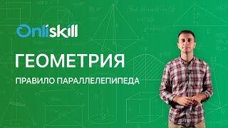 Геометрия 11 класс : Правило параллелепипеда