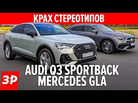 Тесно, жестко и дорого! Новые кроссоверы Aуди Q3 и Мерседес GLA / Audi Q3 Sportback и Mercedes GLA