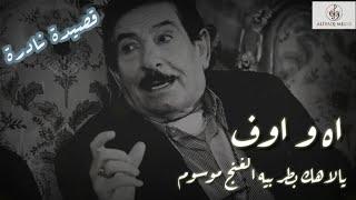 الشاعر الكبير الراحل #عريان_السيد_خلف| #نوادر (غزل) (0+)