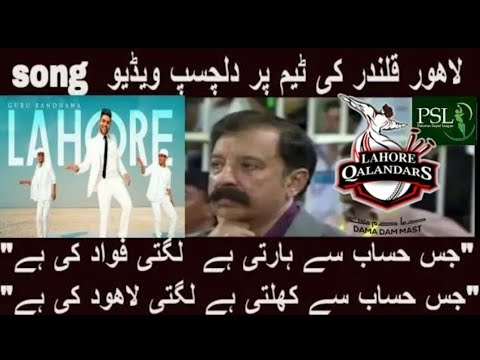 Lagdi Lahore De aa song for #LahoreQalandar's in PSL 3 || Lahore Qalandar new funny song 2018