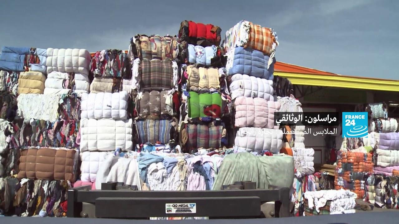 5dc3ef402 الملابس المستعملة : تجارة رائجة - YouTube