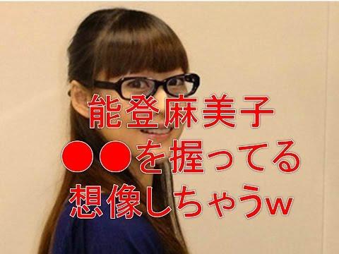 能登麻美子 ラジオで男のアレを握る妄想しちゃうw