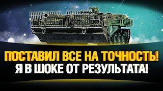 Точность 0.19 и 4500 Урон в Минуту! - STRV 103B