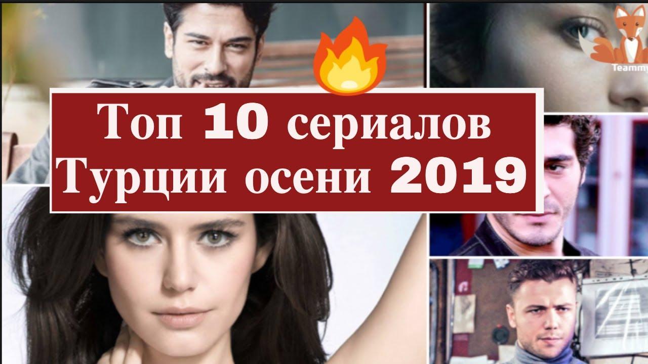 Самые ожидаемые турецкие сериалы осени  2019