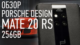 ОБЗОР HUAWEI PORSCHE DESIGN MATE 20 RS