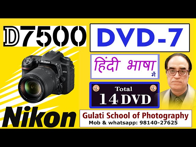 07 DVD | Group Photography with Nikon D7500 Camera | Low Light Photography | कोर्स हिंदी में