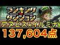【クラジュ杯】137,604点  アヌビス×イルミナ編成 【パズドラ】【ランダン】【ランキングダンジョン】
