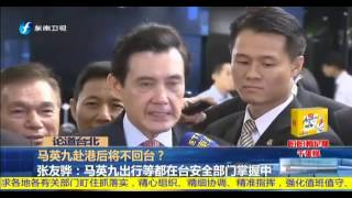 20160614 海峡新干线 民进党清算蓝军 对国民党展开最后追杀!