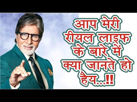 Amitabh Bachchan's real life is motivation for all | अमिताभ बच्चन की रियल लाइफ के बारेमें कुछ खास