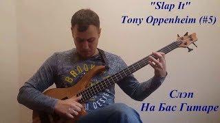 Слэп на Бас Гитаре - 'Slap It' Tony Oppenheim (#5)