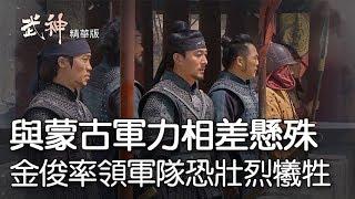 【武神精華版】與蒙古軍力相差懸殊 金俊率領軍隊恐壯烈犧牲ep29