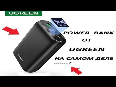 Power Bank от фирмы UGREEN  сколько на самом деле заявлено мощьность........?
