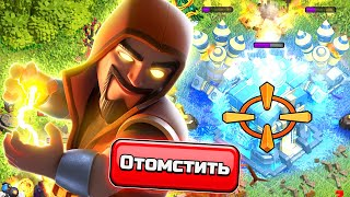 ENEMIES took MY RESOURCES, and I BASES them | Clash of clans